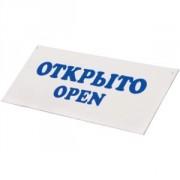 Табличка «Открыто-Закрыто» пластик; L=30,B=12см